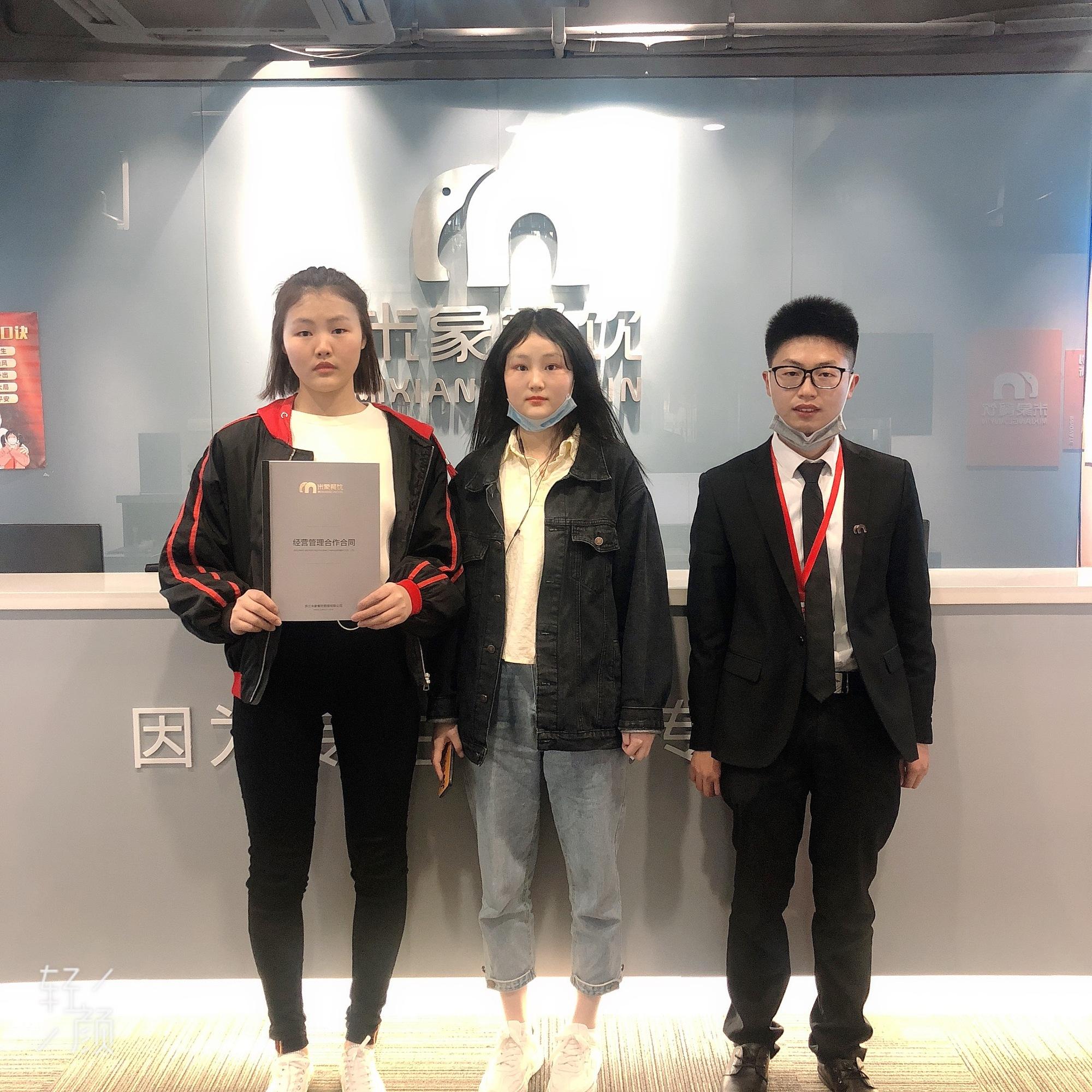 恭喜李小姐两姐妹成功签约耍饼台州三门代理.jpg